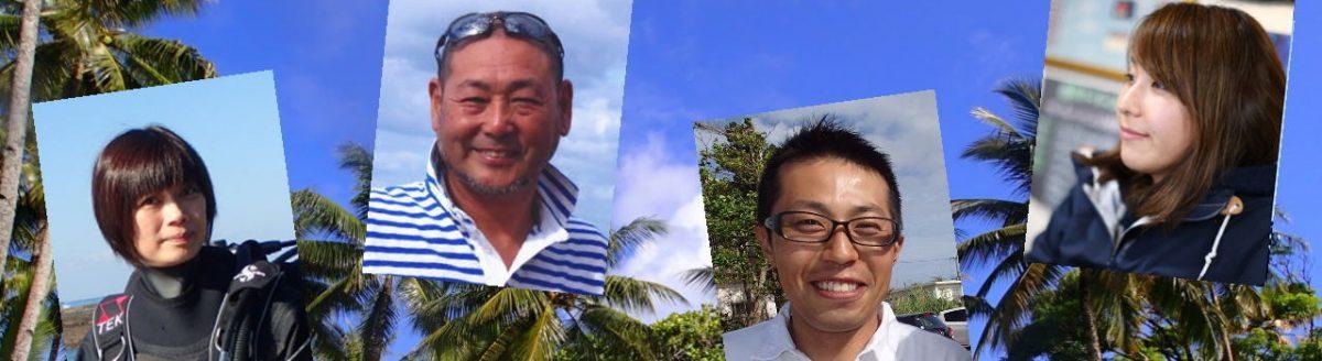 イオスタッフの日記/大阪のダイビングスクール